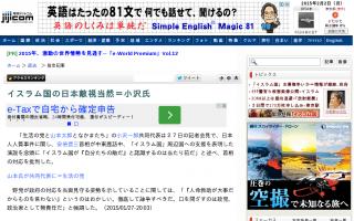 小沢一郎「イスラム国の日本敵視当然」「野党は徹底して論争すべきだ」