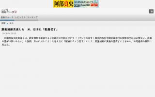 調査捕鯨見直しを 米、日本に「配慮促す」