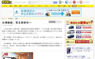 馬英九総統、党主席辞任へ