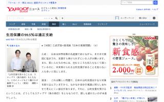 湯浅誠さん「生活保護の不正受給は全体の0.5%」