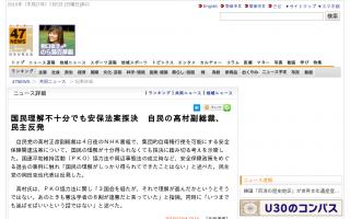 国民の理解が十分得られなくても安保法案採決 自民・高村副総裁が示唆