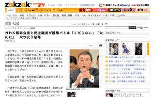 NHK籾井会長と民主議員が醜態バトル「くだらない」「失礼だ」飛び交う怒号