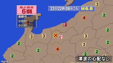 長野県で震度6弱(M6.8) 今後1週間程度は震度5強程度の余震のおそれ (c)NHK