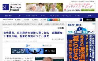 投資家ジム・ロジャーズ「東京五輪前に経済が悪化し始める、安倍首相は日本を破綻させた人物として歴史に名を残す」