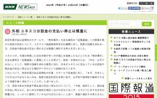 岸田外相 ユネスコ分担金の支払い停止は慎重に検討