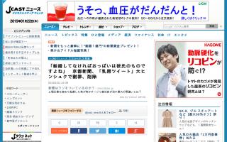 「おっぱいは赤ちゃんのものですよね」「結婚してなければ彼氏のものですよね」京都新聞、「乳房ツイート」で謝罪、削除