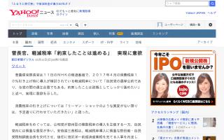 菅官房長官「約束したことはしっかり進めたい」軽減税率の実現に意欲