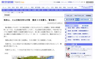 箱根町で震度2の地震を観測 火山活動が活発な状態が続く