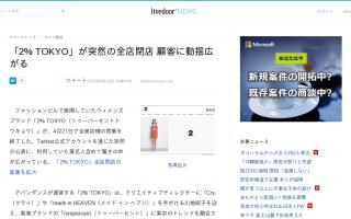 ウィメンズブランド「2% TOKYO」が突然の全店閉店 顧客に動揺広がる