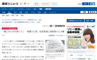 後藤健二さん母、社民党の福島瑞穂副党首の事務所を訪ねる・・・安倍首相宛ての手紙「健二の命救って」
