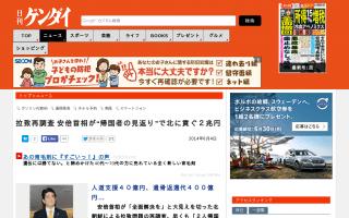 """拉致再調査 安倍首相が""""帰国者の見返り""""で北に貢ぐ3兆円"""