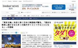 開催決定に沸く日本に韓国紙が警告、「歴史を無視し続けるなら多くの国がボイコットすることになる」