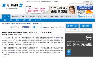 神奈川県警の白バイ隊員、逃走の車に発砲…けが人なし