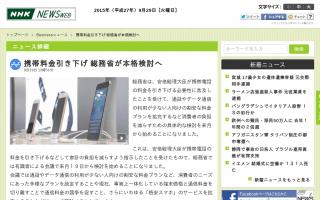 携帯料金引き下げ 総務省が本格検討へ[NHK]