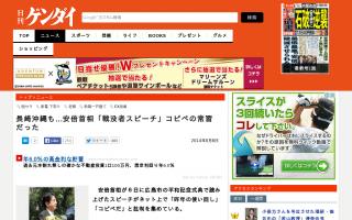 小保方氏も真っ青の「コピペの常習犯」…長崎・沖縄の追悼演説も!安倍首相、戦没者スピーチ「コピペ常習犯」だった