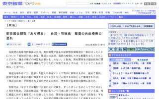 東京新聞「朝日新聞国会招致、報道の自由侵害の恐れがある」