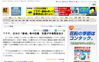 TPP 日本の「聖域」コメ、牛肉などに「なぜ市場開放できないのか」などと厳しく追及 各国が市場開放迫る