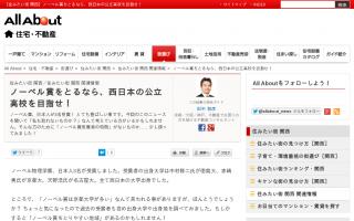 歴代ノーベル賞受賞者のほとんどが西日本の国公立高校出身者…また22名全員が国立大学出身