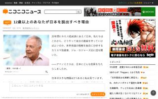 ジム・ロジャーズ氏 12歳以上だったら、即刻、日本から移住を考えた方がいい