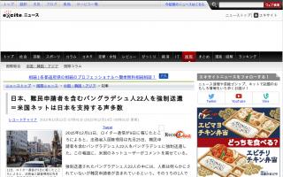 日本、難民申請者を含むバングラデシュ人22人を強制送還…米国ネットは日本を支持する声多数