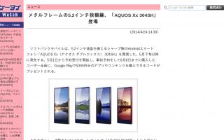 シャープ、5.2インチ液晶で狭額縁なスマホ「AQUOS Xx 304SH」を発表 5月下旬発売 7万円弱