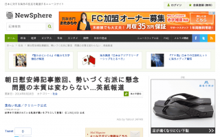 勢いづく右翼に警鐘「連行したか否かだけを論点にして日本に責任がないというのは見苦しい言い訳」−英紙報道