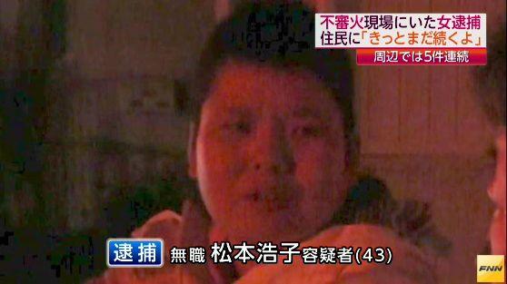 バイクなど燃やされる不審火相次ぐ 43歳女を逮捕・送検 現場取材したTVカメラに「怖いね、きっとまだ続くよ」(画像あり)