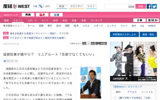 滋賀知事が横やり? リニアルート「何でもかんでも京都でなくてもいいのではないか?」[産経ニュース]