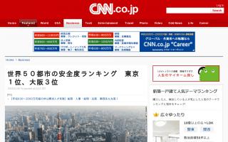 世界50都市の安全度ランキング 東京1位、大阪3位 英誌エコノミスト