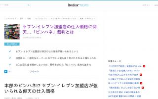 セブンイレブン加盟店の仕入価格に仰天… 現実は、スーパー価格よりも高い『日本一高い仕入れ値』を強要