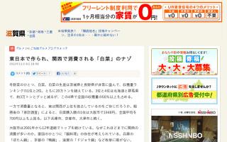 東日本で作られ、関西で消費される「白菜」のナゾ