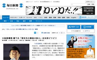 「聴衆の前で涙ながらに訴えるのでは」大阪都構想の反対派、橋下氏の「想定外の最後の訴え」を警戒