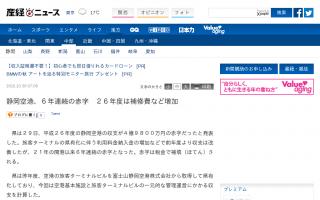 静岡空港、開港以来6年連続の赤字…税金で補填へ