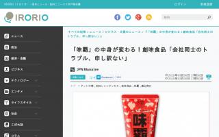 中華調味料「味覇」の中身が3月末で変更、販売元と製造元のトラブルで