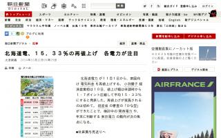 北海道電、15.33%の再値上げ 各電力が注目