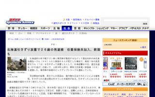 北海道引きずり放置で26歳の男「任意保険に入っていなかったから逃げた」飲酒も