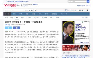 日本で「中年童貞」が増加 その背景は