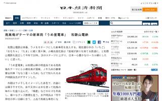 南高梅がテーマの新車両「うめ星電車」水戸岡鋭治氏がデザイン 和歌山電鉄