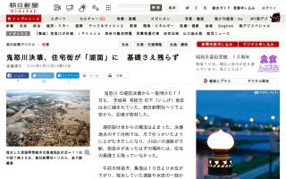 鬼怒川決壊、住宅街が「湖面」に…基礎さえ残らず - 茨城