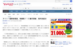 ゲームメーカー「タイトー」創業者親族、相続税110億円滞納 海外財産分