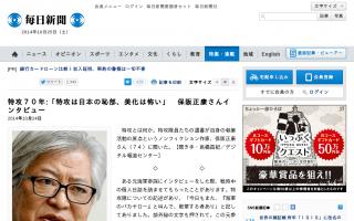 今日もまた「海軍のバカヤロー」と叫んで散華…特攻は日本の恥部、美化は怖い