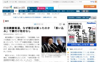 吉田調書報道、なぜ朝日は誤ったのか…事実を率直に受け止めず都合の悪い情報は排除するという思い込み