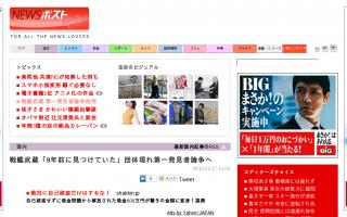 戦艦武蔵「9年前に見つけていた」団体現れ第一発見者論争へ