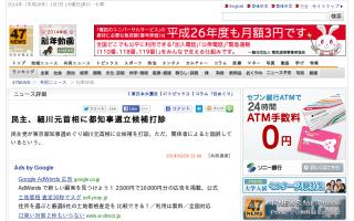 民主、細川護煕元首相に都知事選立候補打診 本人は固辞