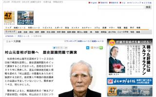 村山元首相が訪韓へ 歴史認識問題で講演 「村山談話」の意義をあらためて強調する方針