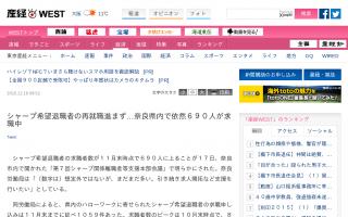 シャープ希望退職者の再就職進まず・・・奈良県内で依然690人が求職中