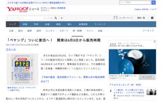「ペヤング」ついに復活へ! 関東は6月8日から販売再開