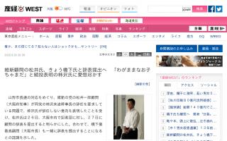 維新顧問の松井氏、あす橋下氏と辞表提出へ「わがままなお子ちゃまだ」と続投表明の柿沢氏に愛想尽かす