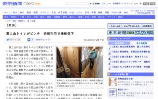 富士山の山小屋のトイレで異変が起きている…ピンチ
