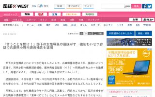 「言うことを聞け!」部下の女性職員の服を脱がす 強制わいせつ容疑で小野市課長補佐を逮捕